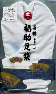 【福助足袋 白足袋】 襪子上級綿キャラコ先丸たび なみ型 4枚コハゼ(冬用)