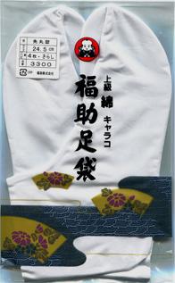 襪子上級綿キャラコ先丸たび なみ型 4枚コハゼ(年間用)【福助足袋 白足袋】