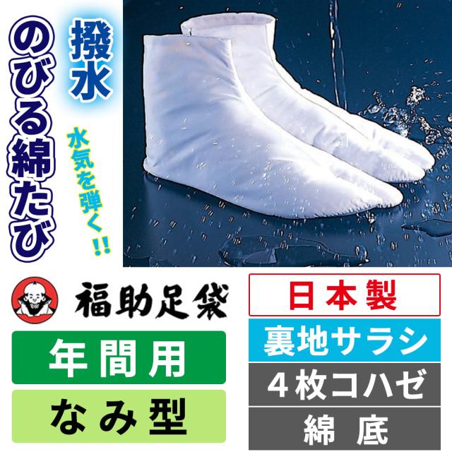 福助足袋 撥水のびる綿たび 裏地サラシ/なみ型/4枚コハゼ/綿底/伸びる足袋/年間用