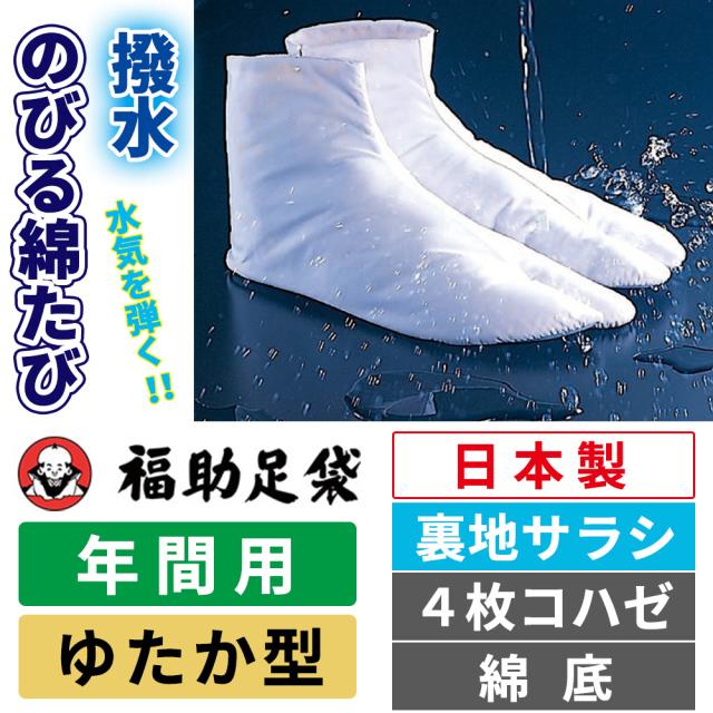 福助足袋 撥水のびる綿たび 裏地サラシ/ゆたか型/4枚コハゼ/綿底/伸びる足袋/年間用 【少し足の大きな方に】