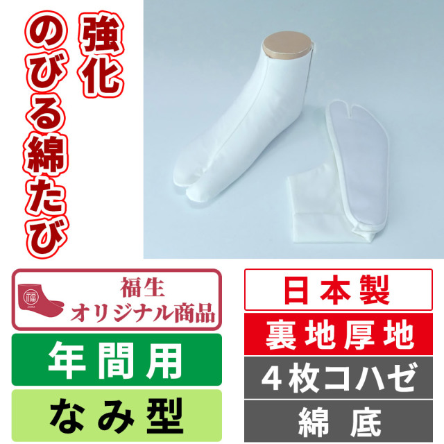 強化のびる綿たび 強化たび 裏地厚地/なみ型/4枚コハゼ/綿底/年間用 【白足袋】
