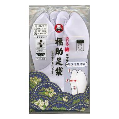 【福助足袋 白足袋】 外反母趾のびる綿たび 4枚コハゼ年間用)
