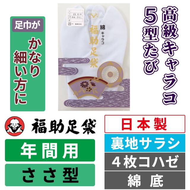 福助足袋 高級キャラコ・5型たび/裏地サラシ/ささ型/4枚コハゼ/綿底 【年間用 足巾がかなり細い方に】