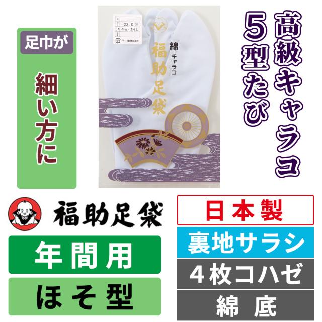 福助足袋 高級キャラコ・5型たび/裏地サラシ/ほそ型/4枚コハゼ/綿底 【年間用 足巾が細い方に】
