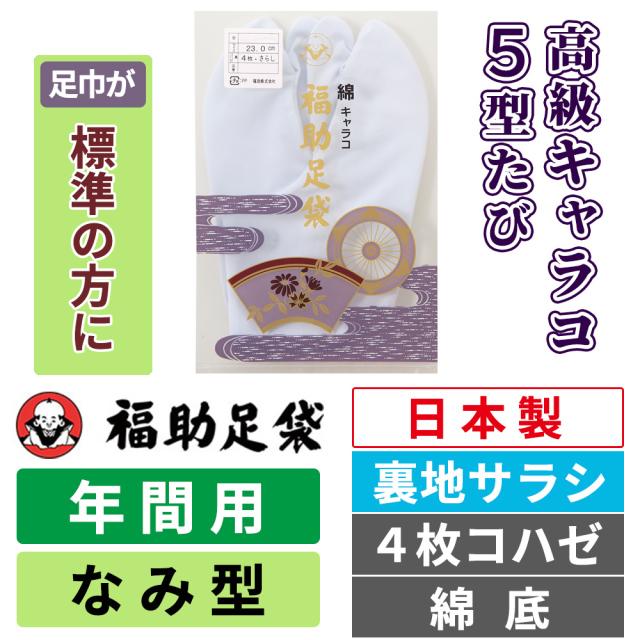 福助足袋 高級キャラコ・5型たび/裏地サラシ/なみ型/4枚コハゼ/綿底 【年間用】