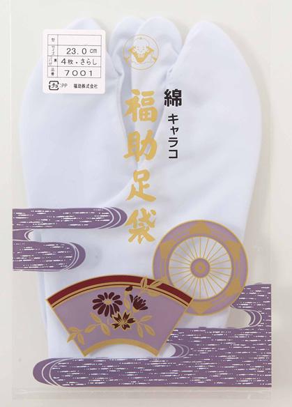 福助 高級キャラコ・5型たび 4枚コハゼ ゆたか型 【年間用】