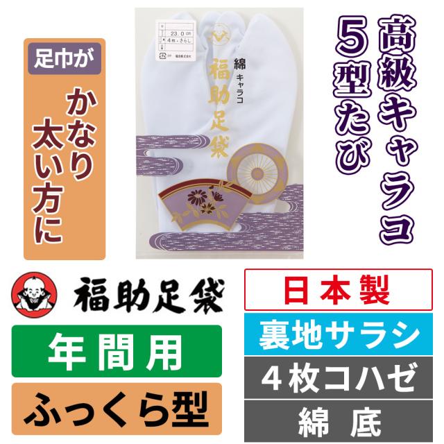 福助足袋 高級キャラコ・5型たび/裏地サラシ/ふっくら型/4枚コハゼ/綿底 【年間用】