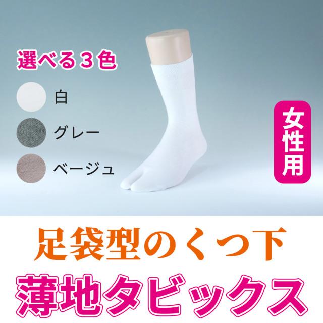 女性用薄地タビックス(年間用)2足セット【靴下足袋】
