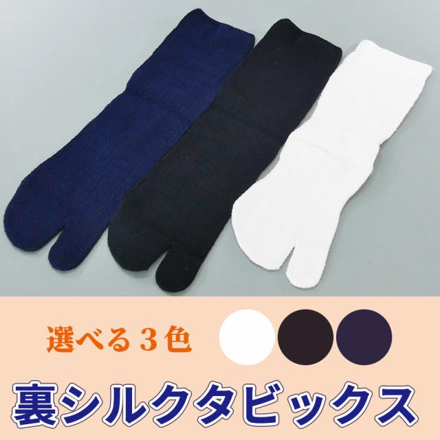 裏シルクタビックス 【靴下足袋 男性用 年間用】