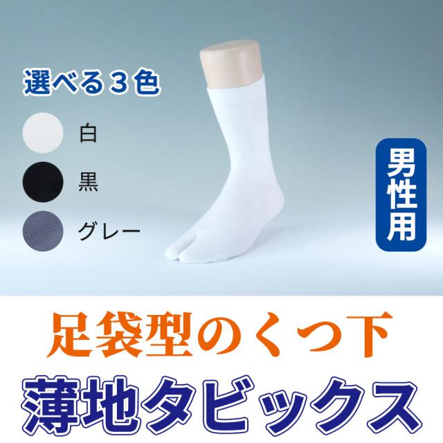 男性用薄地タビックス(年間用)2足セット【靴下足袋】