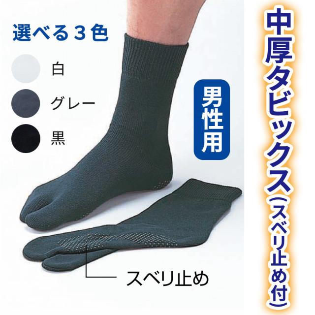 中厚タビックス(スベリ止め付) 2足セット 【靴下足袋 男性用 年間用】