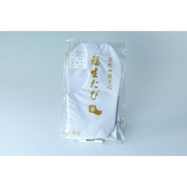 高級綿キャラコたび/ふくよか型/裏地サラシ/4枚コハゼ/綿底/年間用【ビッグサイズ 福生オリジナル】