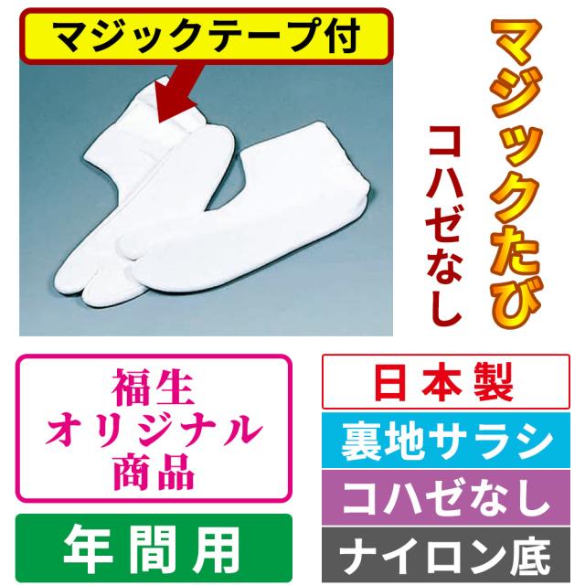 マジックたび 裏地サラシ/福生オリジナル/コハゼなし/ナイロン底/年間用 【白足袋】