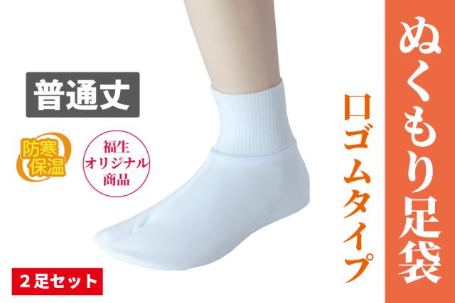 ぬくもり足袋 (口ゴムタイプ) 普通丈 2足セット【防寒足袋】