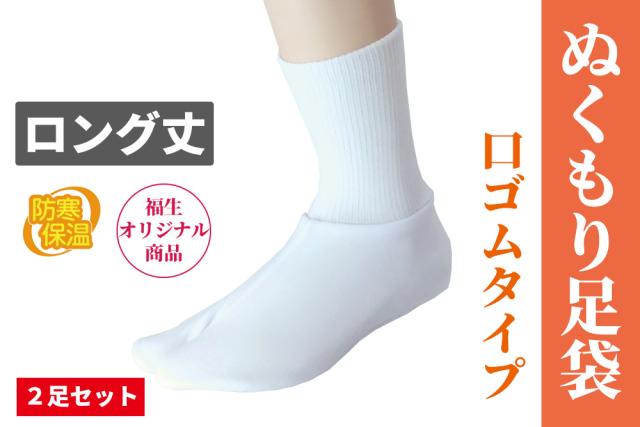 ぬくもり足袋 (口ゴムタイプ) ロング丈 2足セット【防寒足袋】