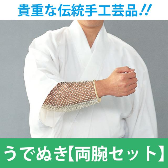 うでぬき(30目) 両腕セット 【汗よけ 籐の腕ぬき 和装用】