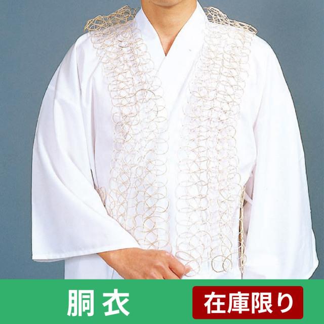 胴衣【汗よけ 籐の胴衣 和装用】