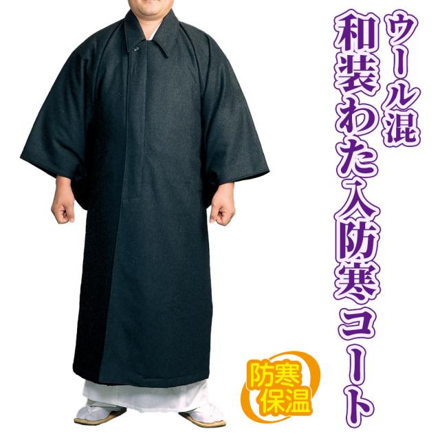 ウール混 和装わた入防寒コート(防寒用)