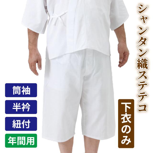 シャンタン織厚地 ステテコ(冬用)下衣のみ 上下別売【男性用 寺院用 神職用】