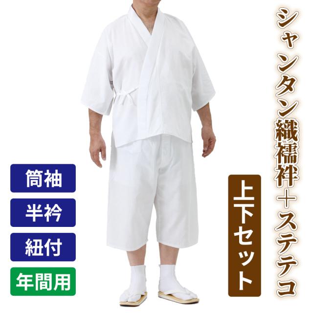 シャンタン織厚地 筒袖襦袢+ステテコ 上下セット(冬用)【半襦袢 男性用 寺院用 神職用】