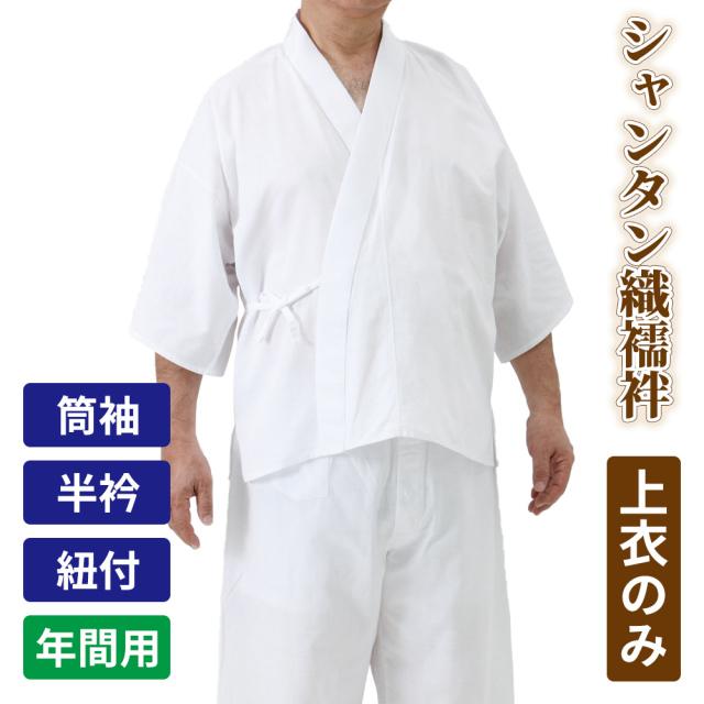 シャンタン織厚地 筒袖襦袢(冬用)上衣のみ 上下別売【半襦袢 男性用 寺院用 神職用】