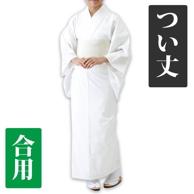 綿混厚地白衣 (つい丈仕様・合用)【寺院用 神職用 白衣 女性用】