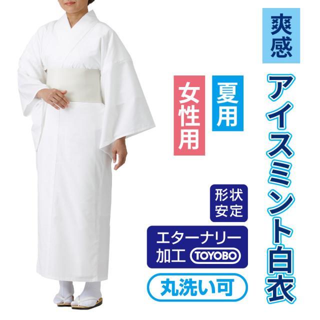 爽感 アイスミント白衣 (つい丈仕様・夏用)【寺院用 神職用 白衣 女性用】