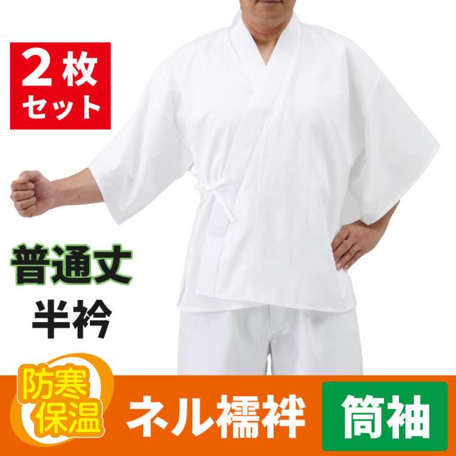 ネル襦袢 普通丈 筒袖/半衿 2枚セット 冬用【半襦袢 男性用 寺院用 神職用】