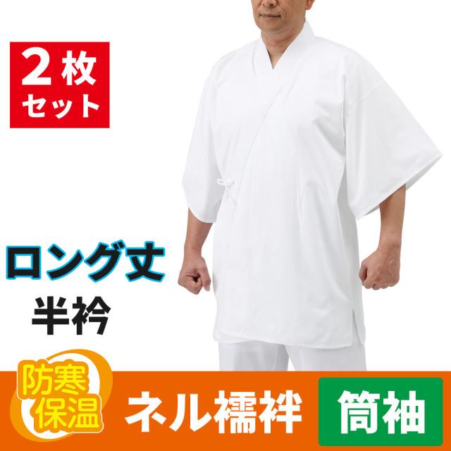 ネル襦袢 ロング丈 筒袖/半衿 2枚セット 冬用【半襦袢 男性用 寺院用 神職用】