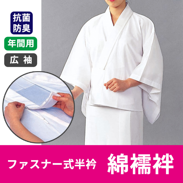 ファスナー式綿襦袢/広袖(年間用)【女性用 和装 半襦袢】