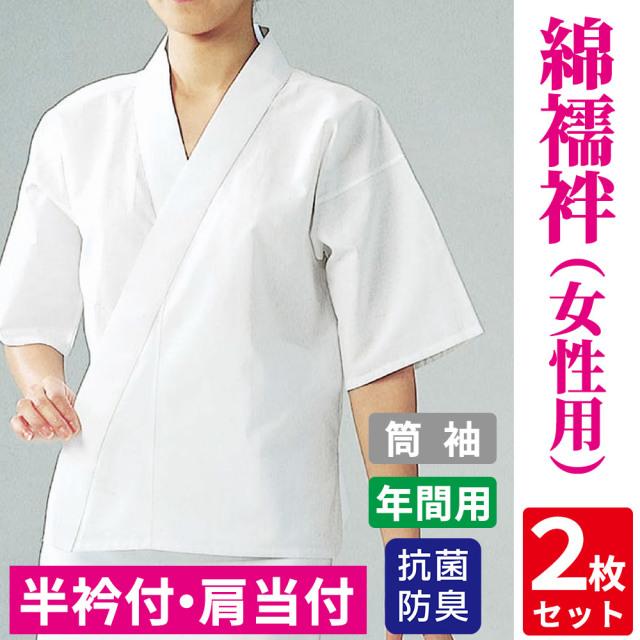 さらし綿襦袢 半衿付 肩当付(年間用)2枚セット【女性用 和装 半襦袢】