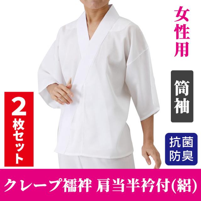 クレープ襦袢(夏用)《2枚セット》筒袖/肩当・半衿付(絽)【女性用 和装 半襦袢】