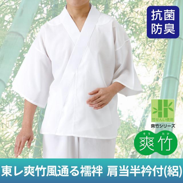 東レ爽竹風通る襦袢 肩当・半衿付(絽)/筒袖《夏用》【女性用 和装 半襦袢】