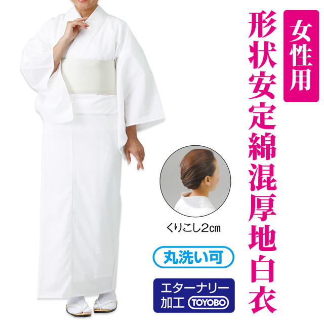 形状安定綿混厚地 寺院用衣(おはしょり仕様・合用)【寺院用白衣 女性用】