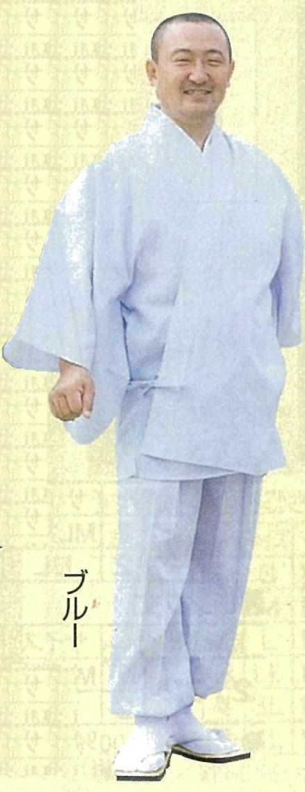【道中衣 二部式 寺院用 男性用】 麻混 簡易モンペ袴 ブルー 並寸(夏用)