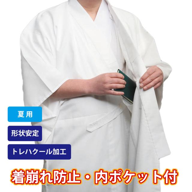 トレハクールあぜくら織 薄地白衣 着崩れ防止・内ポケット付【夏用 寺院用白衣 男性用】