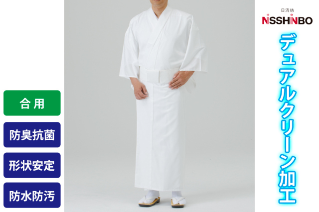 デュアルクリーン白衣 合用【吸水防汚・綿混 寺院用白衣 男性用】