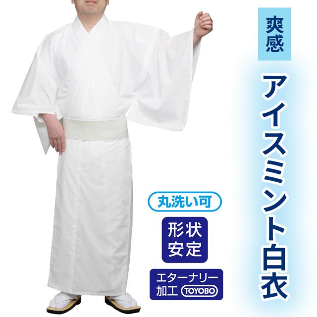 形状安定綿混 アイスミント白衣(夏用)【寺院用白衣 男性用】