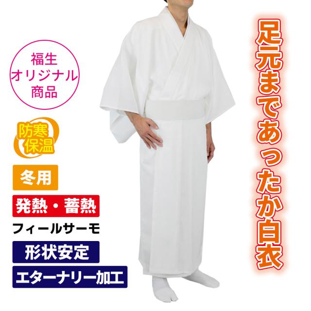 足元まであったか白衣(防寒用・身頃総裏付)【寺院用白衣 男性用】