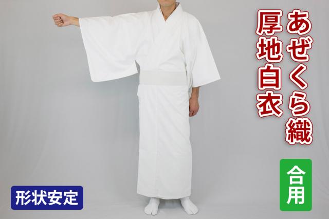 あぜくら織 綿混厚地 白衣(合用)【寺院用白衣 男性用】