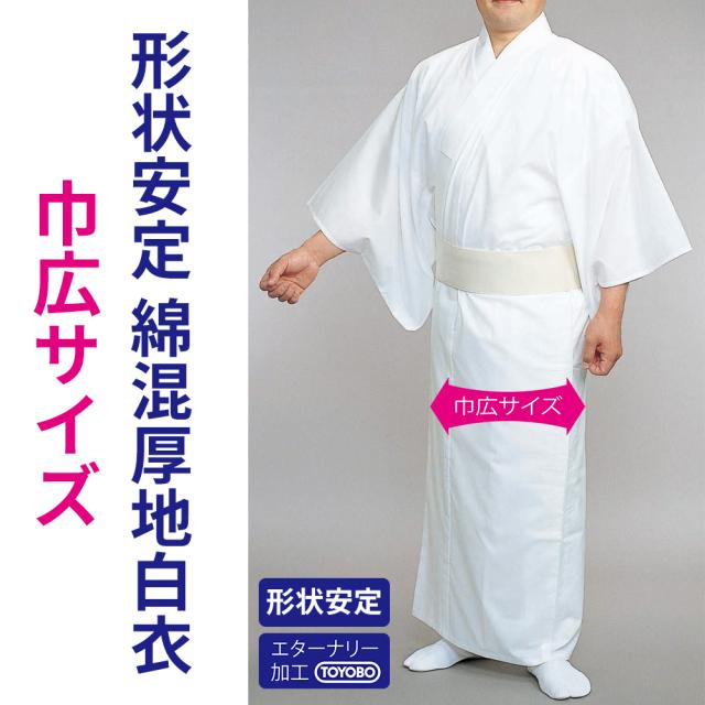 形状安定綿混厚地白衣 巾広 エターナリー加工 (合用)【寺院用白衣 男性用】