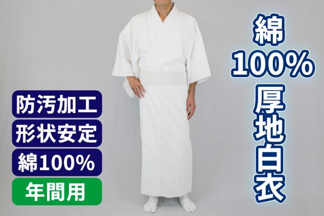綿100%厚地白衣(合用)【寺院用白衣 男性用 形状安定 防汚加工】