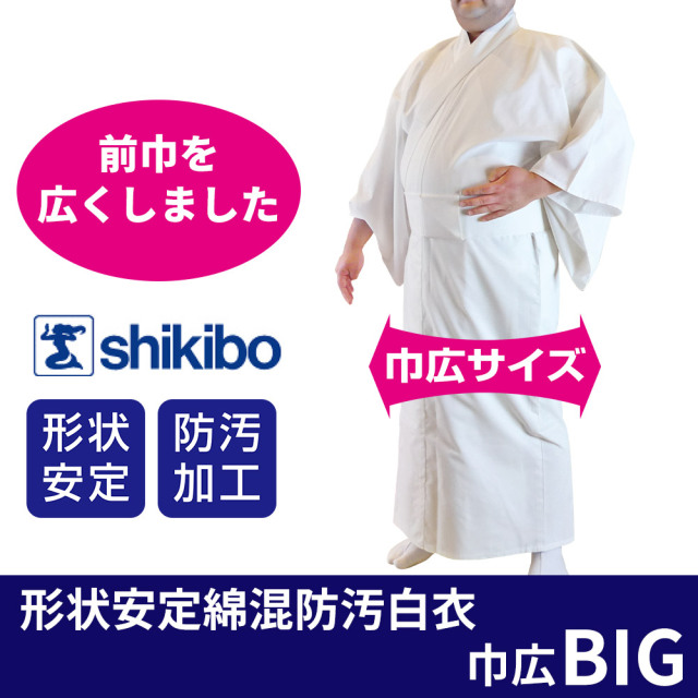 形状安定綿混防汚白衣巾広BIG《数量限定》【寺院用白衣 男性用】