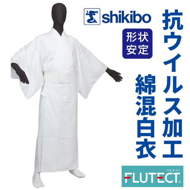 抗ウイルス加工綿混白衣(合用)《数量限定》【形状安定 寺院用白衣 男性用 感染症対策 感染症予防】