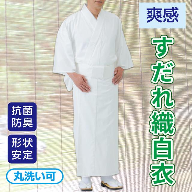 爽感 すだれ織白衣【夏用 寺院用 男性用】