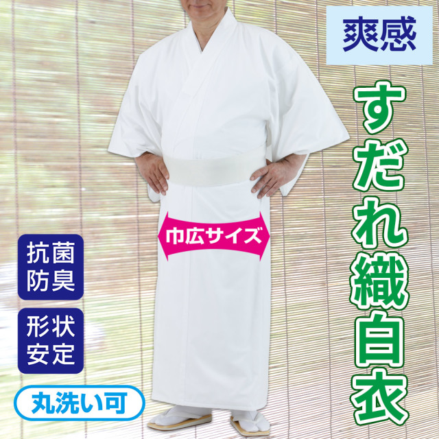爽感 すだれ織巾広白衣【夏用 寺院用 男性用】