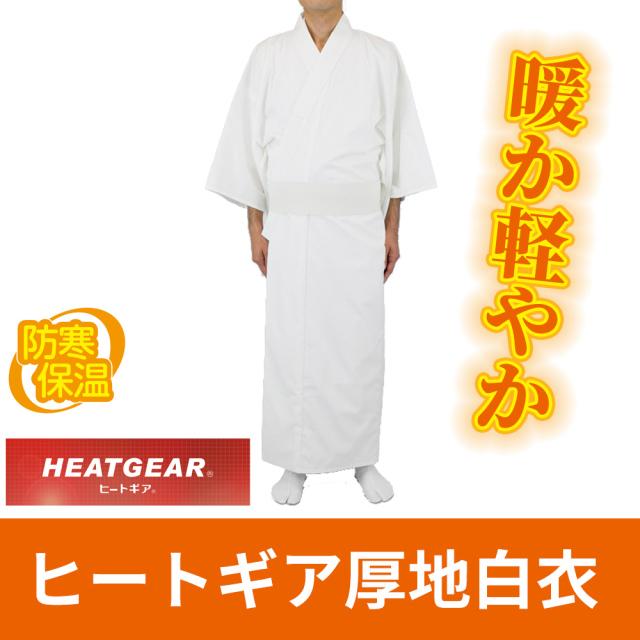 暖か軽やか ヒートギア厚地白衣(冬用)【寺院用白衣 男性用】