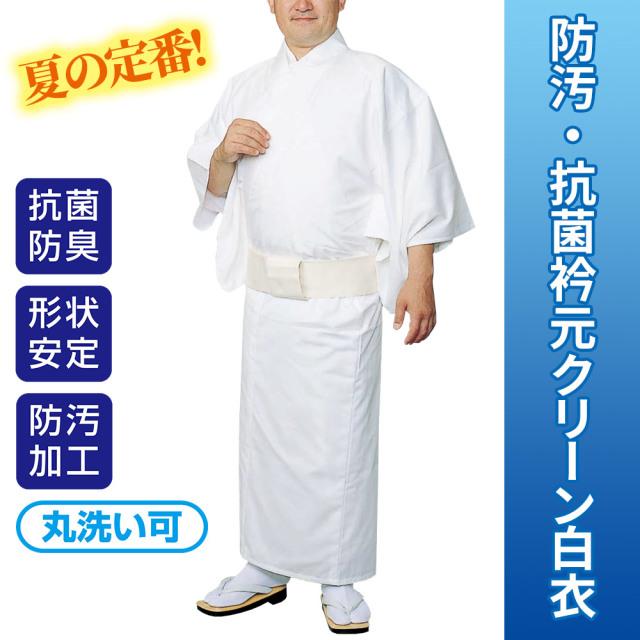 防汚・抗菌衿元クリーン白衣(夏用)【寺院用白衣 男性用】