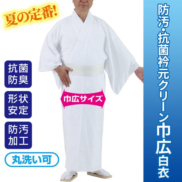 防汚・抗菌衿元クリーン巾広白衣(夏用)【寺院用白衣 男性用】