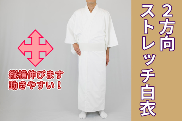 2方向ストレッチ白衣(合用)【寺院用白衣 男性用】